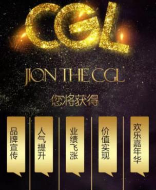 2018CGL海选赛点征集令启动 邀您一路同行
