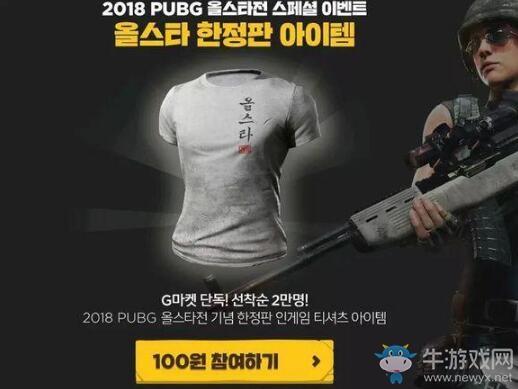 《绝地求生》又出绝版饰品:韩国全明星系列,7天后完全绝版!