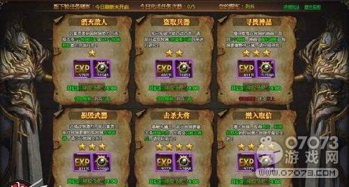 龙之女神悬赏任务玩法详解 悬赏任务值得玩吗