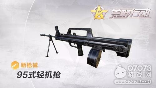 荒野行动95式轻机枪介绍 95式轻机枪好用吗