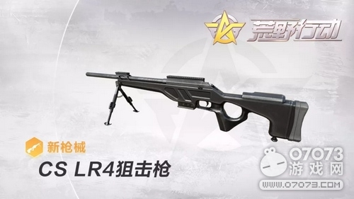 荒野行动CSLR4狙击枪哪里可以捡