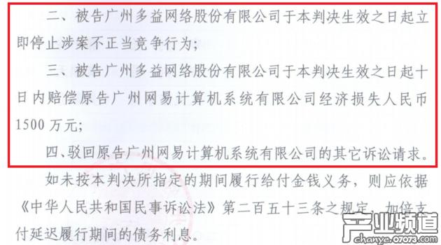 广州知识法院的一审判决