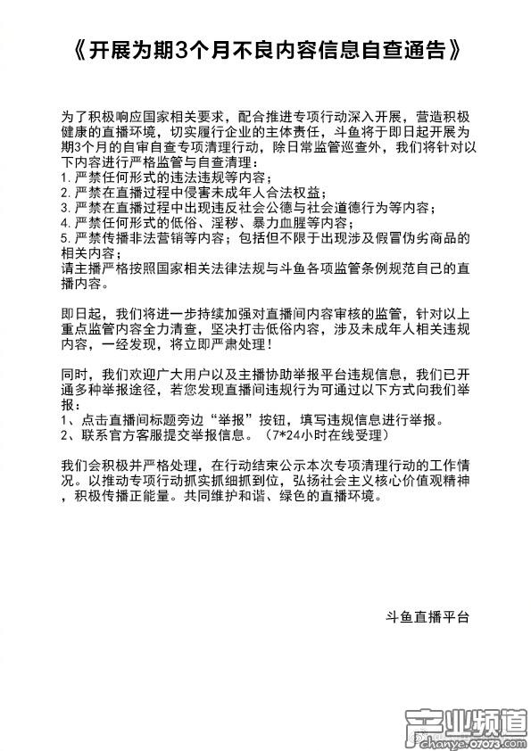 斗鱼宣布开展为期3个月的不良内容信息自查