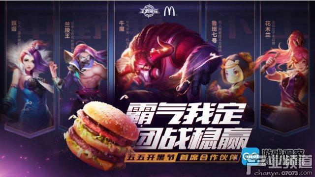 《王者荣耀》携手麦当劳 霸气福利再迎五五开黑节