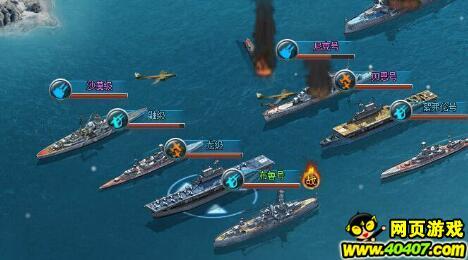 排兵布阵 欢乐园《第一舰队》战役23三星技巧