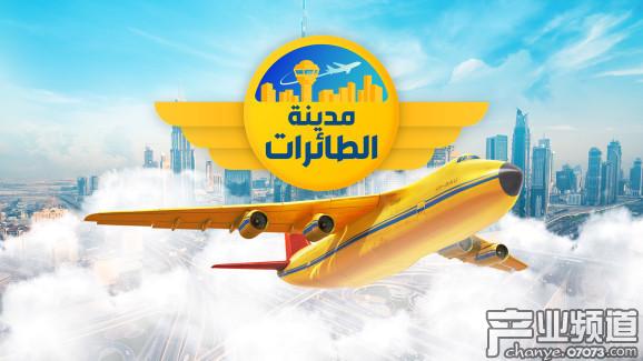 """阿拉伯语版""""Airport City"""""""