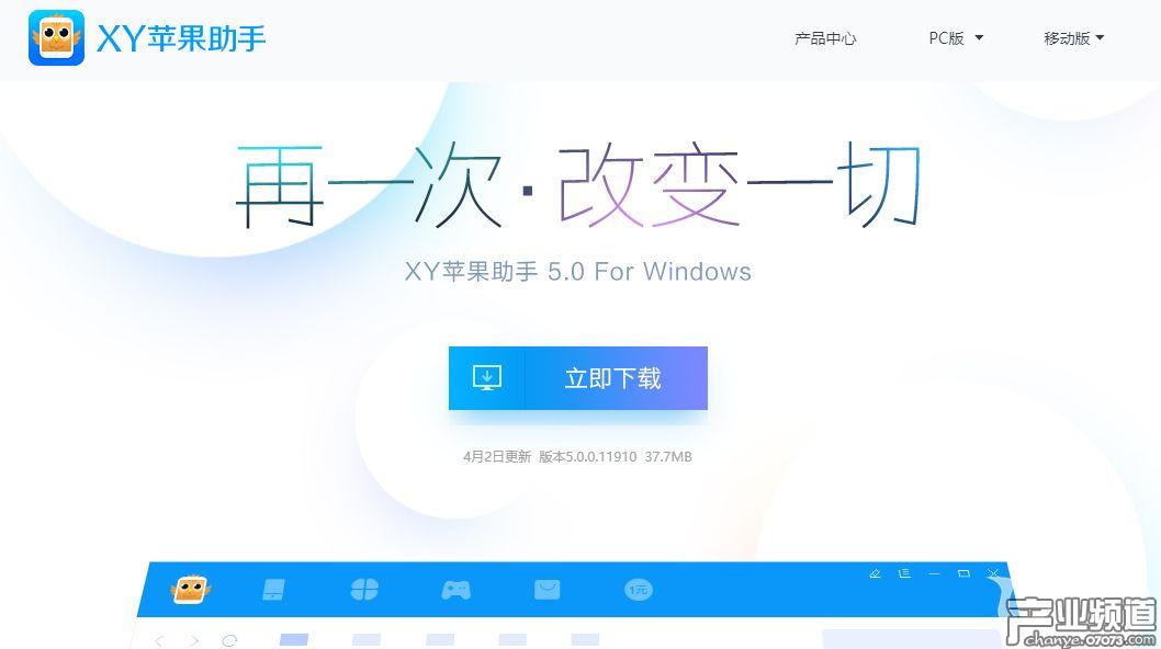 XY苹果助手表现稳定  XY.COM跻身页游厂商前三