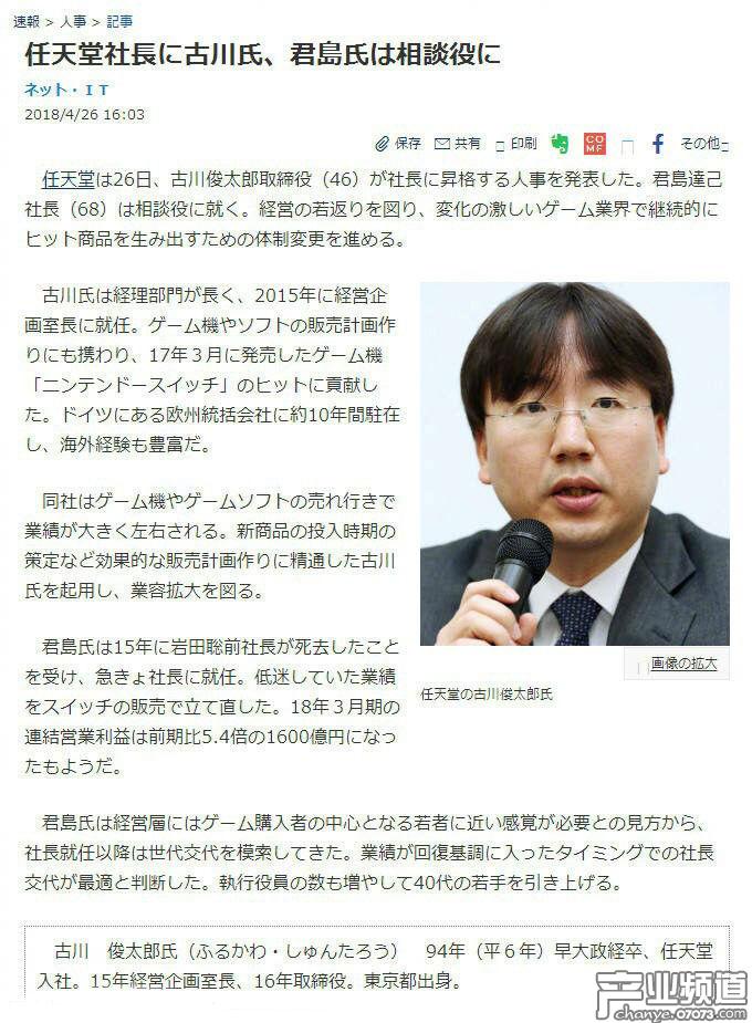 任天堂任命谷川俊太郎接替君岛达已出任新社长