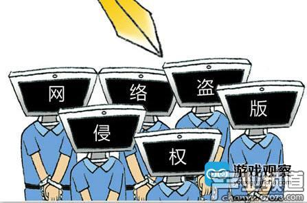 版权局:网游成网络版权刑事司法案件高发领域
