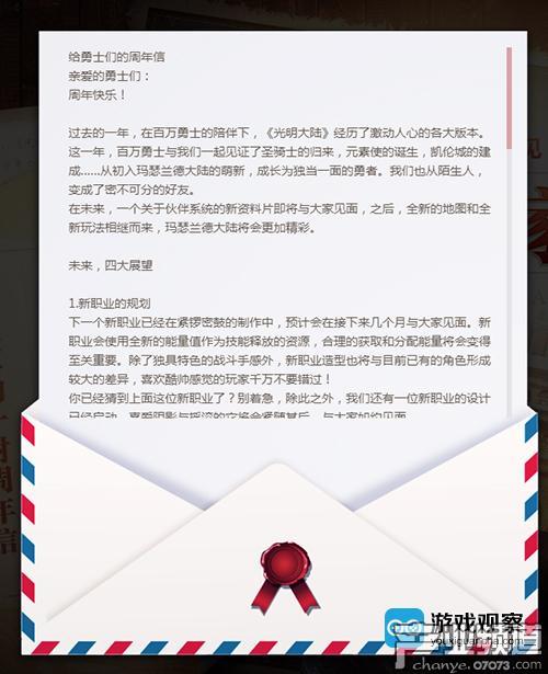 《光明大陆》韩国版拿下App Store免费榜第一 这款MMO还藏了多少大招