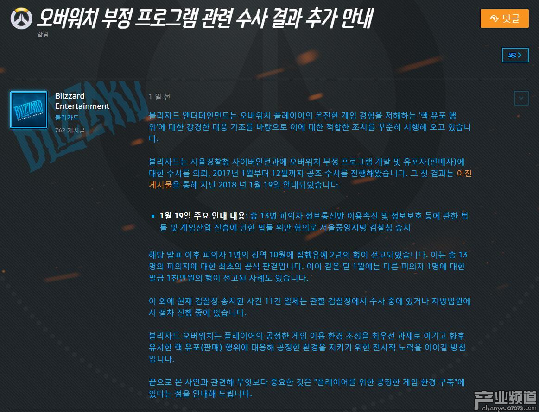 韩国多名《守望先锋》作弊玩家被逮捕 将面临重罚