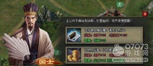 攻城掠地活动汇总 5月3日活动说明