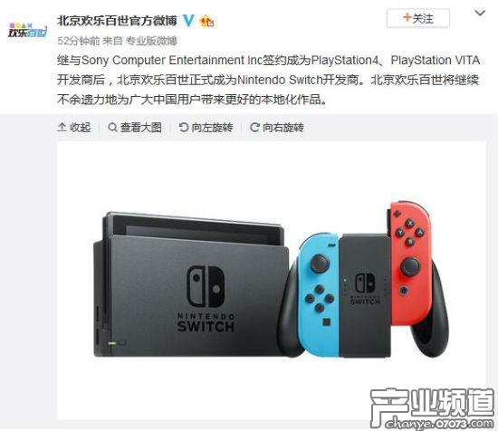 北京欢乐百世宣布成为任天堂Switch开发商 提供本地化游戏