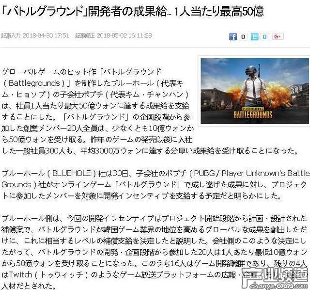 日媒曝光《绝地求生》开发团队工资 韩国政府为其开特例