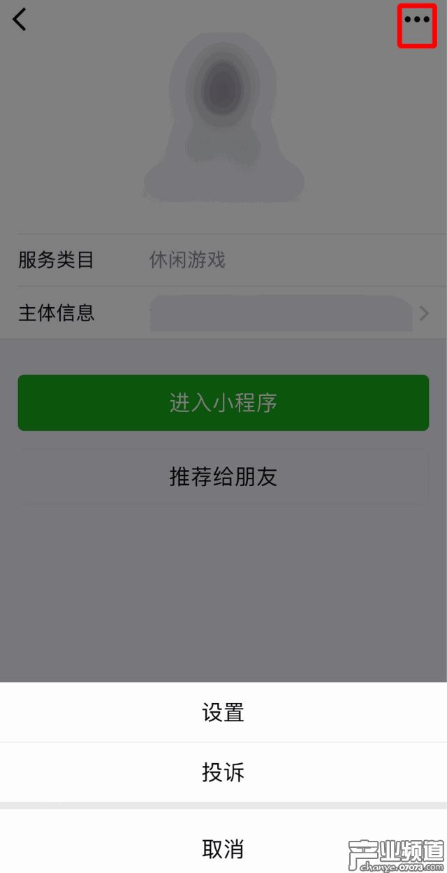手机端小游戏侵权投诉指引查询入口