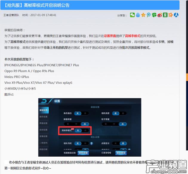 """腾讯否认《王者荣耀》对部分手机机型""""负优化"""""""