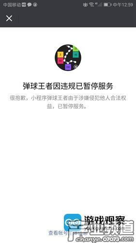 微信小游戏《弹球王者》因涉嫌侵权已暂停服务