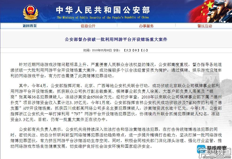 公安部督办侦破一批利用网游平台开设赌场重大案件