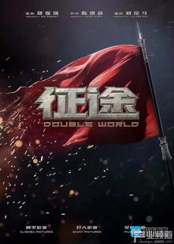 知名网游《征途》改编电影宣布开机 制作规模不小