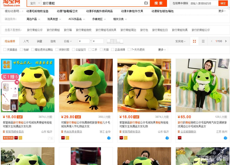 《旅行青蛙》官方周边5月19日开售 山寨品暂未受管制