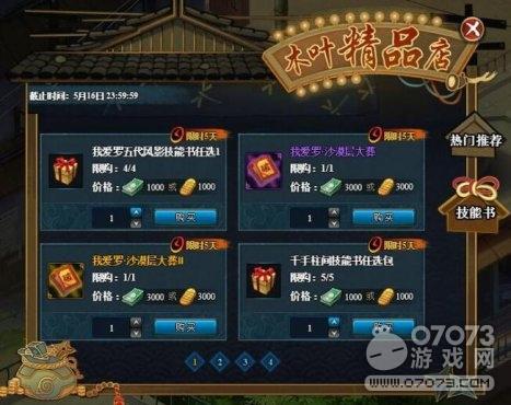 火影忍者ol更新内容 5月10日活动汇总