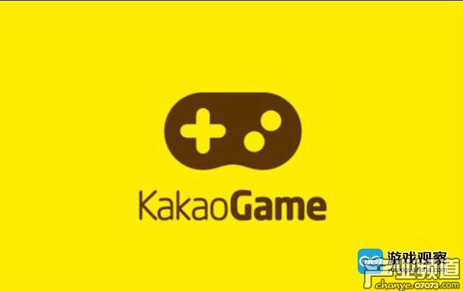 Kakao Games已递交申请书 正式进入上市流程