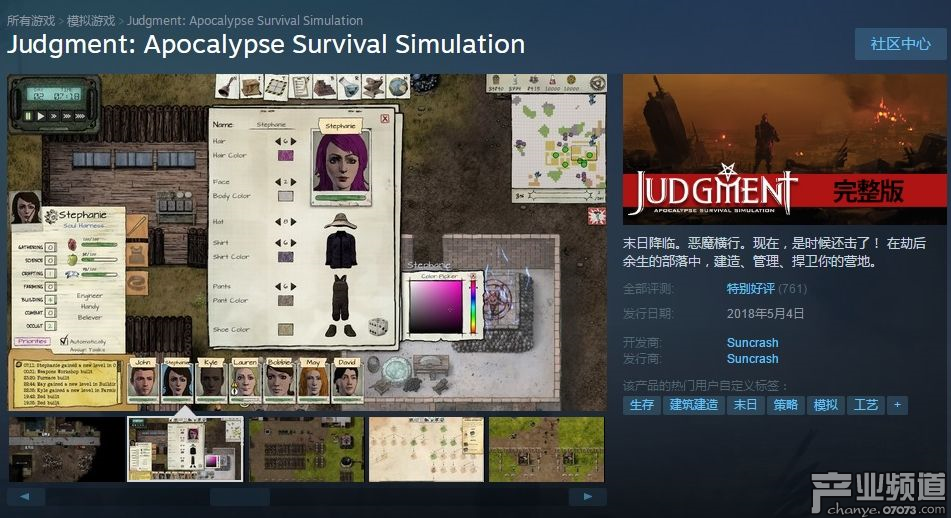 审判:末世生存模拟