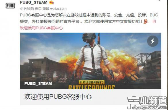 《绝地求生》官方客服中文官网上线 支持举报外挂