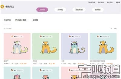 目前市面上涌现出各种区块链养宠游戏,玩家可以将虚拟宠物挂在网上出售