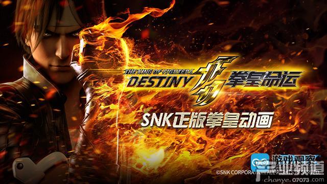 SNK正版授权格斗手游《拳皇命运》登顶iOS免费榜