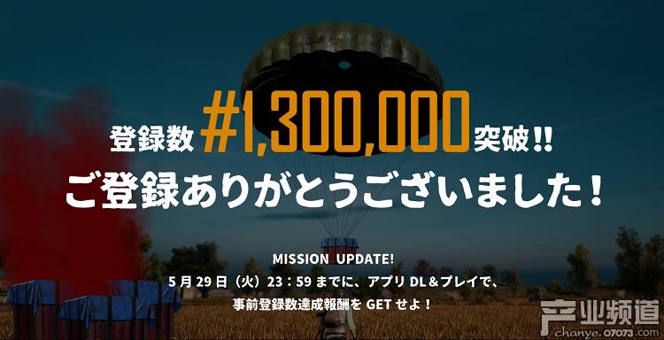 上线首日注册用户已达130万