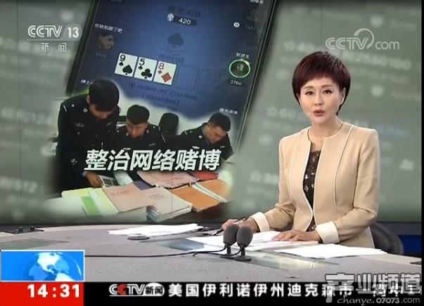 央视:公安部连续侦破一批网络游戏涉赌重大案件