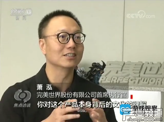 完美世界CEO萧泓博士接受央视采访