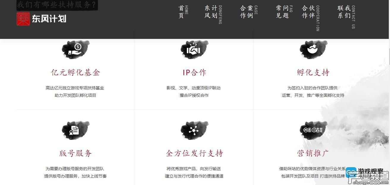 """咪咕互娱启动""""东风计划"""" 扶持独立游戏推动产业优化发展"""