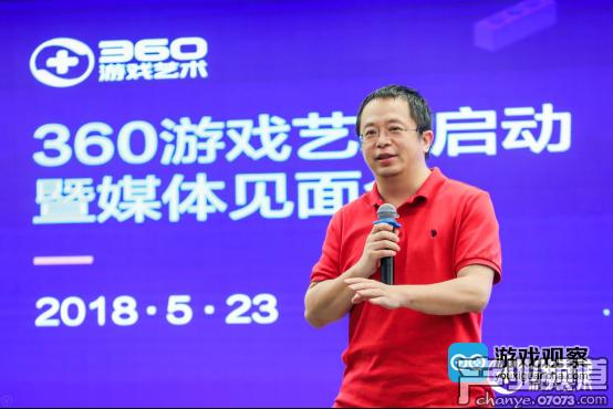 360集团创始人、董事长兼CEO 周鸿祎先生致辞