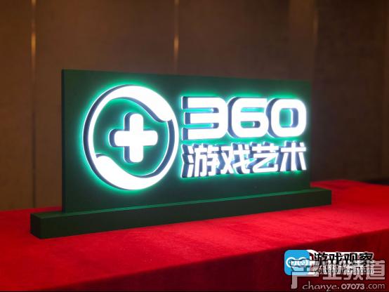 揭幕360游戏艺术全新厂牌