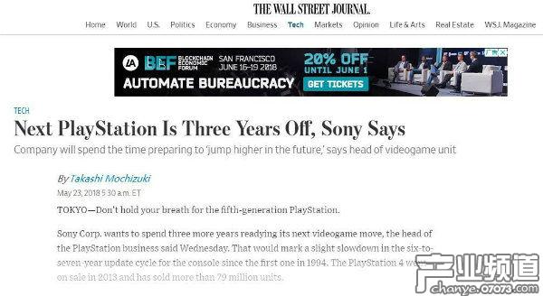 索尼称下一代PS主机至少还需三年时间做准备