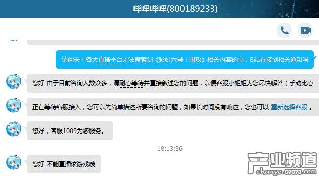 《彩虹六号:围攻》疑被全平台禁播 原因尚未知
