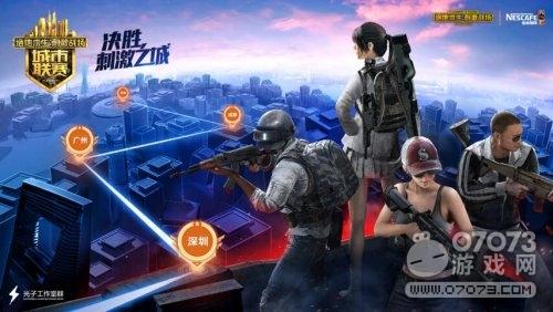 绝地求生刺激战场城市联赛重庆站圆满落幕