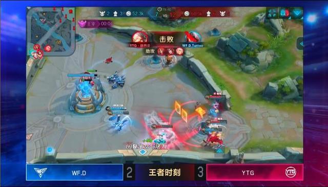 KPL综述:YTG击败WFD保级成功!晋级2018KPL秋季赛