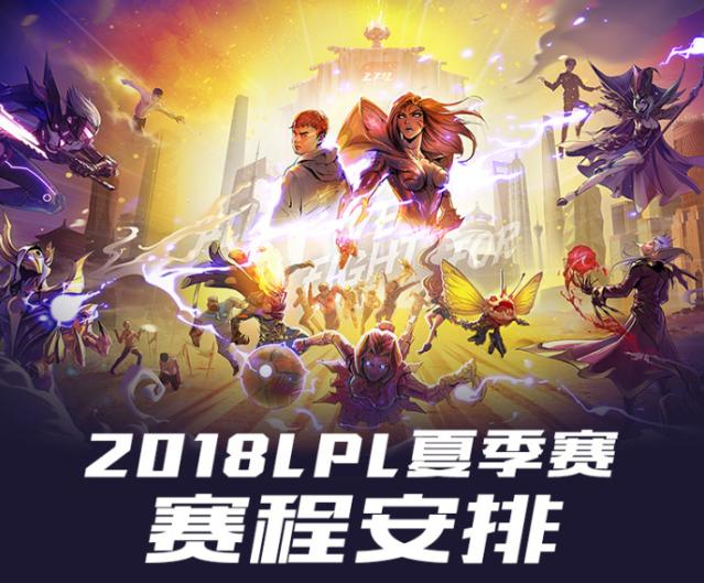 2018LPL夏季赛赛程公布 6月11日战火重燃