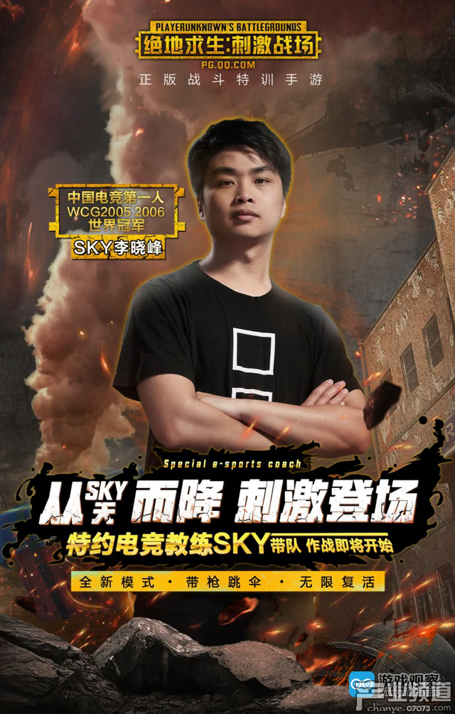 SKY李晓峰正式签约企鹅电竞 共同诠释真正的电竞精神