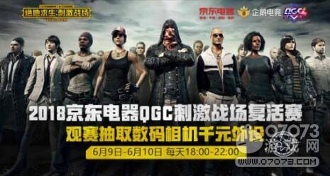 绝地求生刺激战场2018京东电器QGC复活赛开启