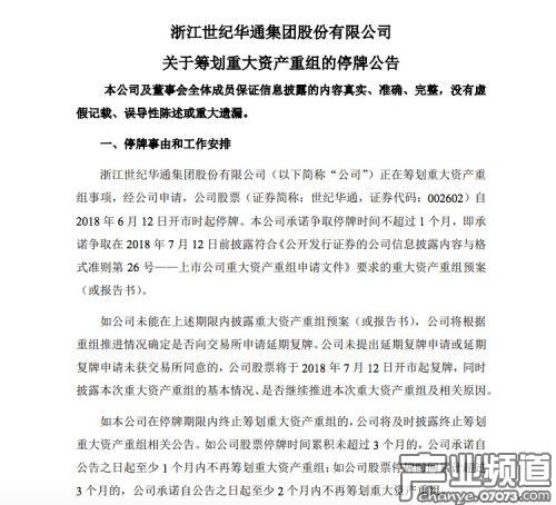 世纪华通拟收购盛跃网络100%股权 盛大游戏加速回归A股