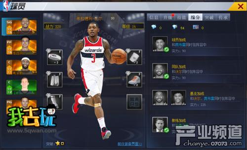 篮球模拟经营页游我去玩《NBA征程》球坛健儿蓄势待发