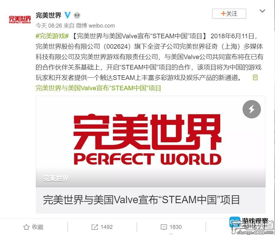 """《人民日报》评""""Steam中国"""":中国游戏出海有了新通道"""
