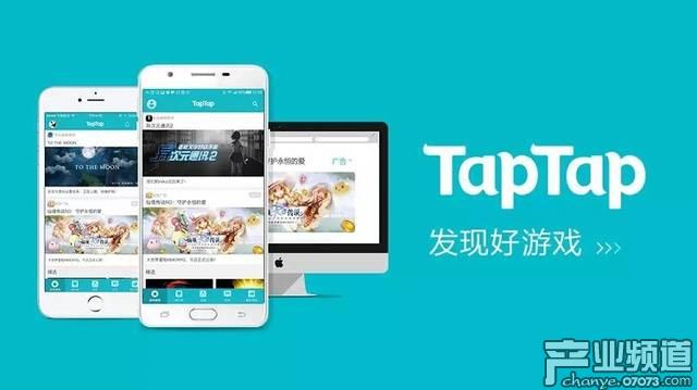 TapTap恢复下载服务 整改三个月带来内忧外患
