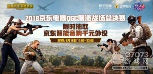 绝地求生刺激战场2018京东电器QGC总决赛开战