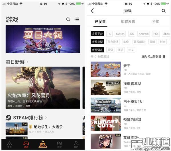 布局游戏社区 腾讯做了个游戏资讯App:篝火营地