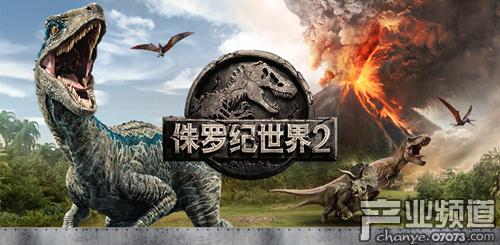 延续经典IP 《侏罗纪世界2》官方同名手游即将上线